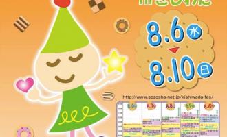 子どもえんげき祭